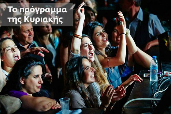 sinaylies2_Kyriakis