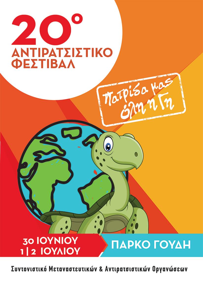 Το Πρόγραμμα του 20ού Αντιρατσιστικού Φεστιβάλ (Farsi, Gr. En, De Fr, It, Es)