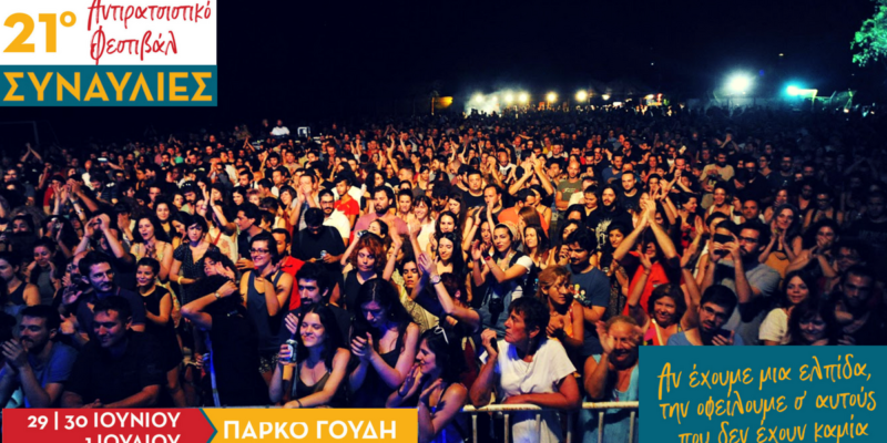concerts antiracist festival 2018 athens