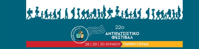 Αντιρατσιστικό Φεστιβάλ Αθήνας